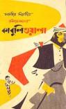 Kabuliwala - Rabindranath Tagore