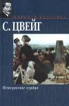 Нетерпение сердца - Stefan Zweig, Стефан Цвейг