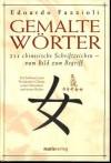 Gemalte Wörter - 214 chinesische Schriftzeichen - vom Bild zum Begriff - Edoardo Fazzioli, Rebecca Hon Ko, Anna Eckner