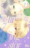 ひるなかの流星 7 [Hirunaka No Ryuusei 7] - Mika Yamamori