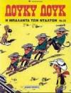 Η μπαλάντα των Ντάλτον (Λούκυ Λουκ, #29) - Morris, René Goscinny, Greg