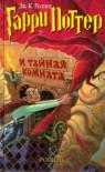 Гарри Поттер и Тайная комната (Книга 2) - Marina Litvinova, Дж. К. Ролинг, J.K. Rowling