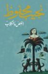 اللص والكلاب - Naguib Mahfouz, نجيب محفوظ