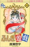 Fushigi Yugi Vol. 6 (Fushigi Yugi) (In Japanese) - Yuu Watase