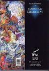 Selected Paintings Of Mahmoud Farshchian Negarestan Collection - Mahmoud Farshchian