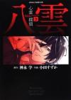 Psychic Detective Yakumo Vol. 3 - Manabu Kaminaga, Suzuka Oda