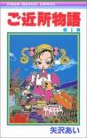 ご近所物語 1 (Comic) - Ai Yazawa