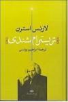 تریسترام شندی (کتاب پالتویی دو جلدی) - Laurence Sterne, ابراهیم یونسی