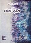 ديوان وجعٌ أبيض - مجموعة شعرية  للشاعر البحريني سيد محمد شبر