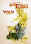 Storm Riders: Invading Sun Part II - Wing Shing Ma