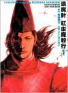 Taimashin: The Red Spider Exorcist, Volume 1 - Hideyuki Kikuchi,  Yong-Gwan Shin (Artist)