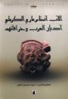 أديان العرب و خرافاتهم - أنستاس ماري الكرملي, وليد محمود خالص