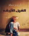 الفيل الأزرق - أحمد مراد
