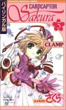 カードキャプターさくら 5 [Cardcaptor Sakura, Volume 5] - CLAMP
