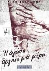Η αγάπη άργησε μια μέρα - Lily Zografou, Λιλή Ζωγράφου