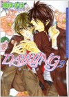 Darling 2 - Yuzuha Ougi