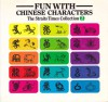 Fun With Chinese Characters Volume 2 - Tan Huay Peng