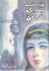بيت سيء السمعة - Naguib Mahfouz, نجيب محفوظ