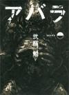 Abara Part 1 - Tsutomu Nihei