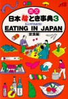 Eating in Japan - Japan Travel Bureau