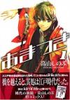 Amatsuki, Vol.1 - Shinobu Takayama, 高山 しのぶ