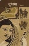 Surangama - Shivani