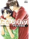 Treasure, Volume 01 - Riyu Yamakami