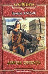 Девятая крепость - Эдуард Катлас