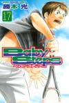 ベイビーステップ 17 [Baby Steps 17] - Kachiki Hikaru