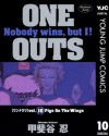 ONE OUTS 10 (ヤングジャンプコミックスDIGITAL) (Japanese Edition) - 甲斐谷忍