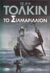 Το Σιλμαρίλλιον - J.R.R. Tolkien, Τζ. Ρ. Ρ. Τόλκιν, Ευγενία Χατζηθανάση - Κόλλια
