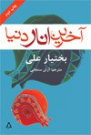 آخرین انار دنیا - Bachtyar Ali, آرش سنجابی