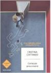 Certezze provvisorie - Cristina Cattaneo