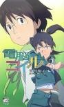 Dennō Koiru: 3 - Yūko Miyamura, 磯 光雄