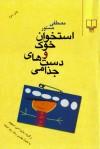 استخوان خوک و دستهای جذامی - مصطفی مستور, Mostafa Mastoor