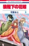 狼陛下の花嫁 6 - Mato Kauta