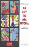 Να σου πω μια ιστορία - Jorge Bucay, Κρίτων Ηλιόπουλος