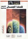 فلسفة الجمال: أعلامها ومذاهبها - أميرة حلمي مطر