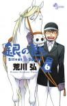 Gin No Saji, Vol. 6 - Hiromu Arakawa