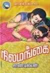 Nilamangai - Sandilyan
