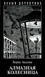 Алмазная колесница - Boris Akunin