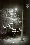 شبِ ممکن - محمد حسن شهسواری