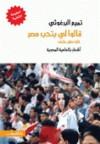 قالوا لي بتحب مصر: قلت مش عارف - تميم البرغوثي