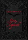 Mein Tagebuch - Graf Dracula