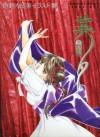 Vampire Miyu Illustration Book (Kyuketsuhi Miyu) (in Japanese) - Narumi Kakinouchi