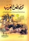 قصص العرب - محمد أحمد جاد المولى, محمد أبو الفضل إبراهيم, علي محمد البجاوي