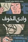 وادي الخوف: رواية مصورة - آرثر كونان دويل, أماني عاصم, كولبارد,  Arthur Conan Doyle