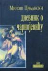 Dnevnik o Carnojevicu - Miloš Crnjanski