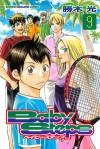 ベイビーステップ 9 [Baby Steps 9] - Kachiki Hikaru