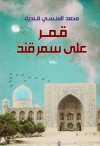 قمر على سمرقند - محمد المنسي قنديل